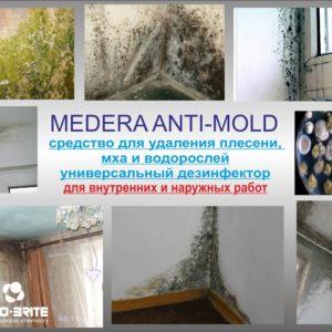 Средство для удаления плесени, мха и водорослей Medera Anti-Mold (1 л)