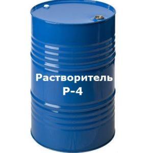 Растворитель Р 4 (бочка 170 кг)